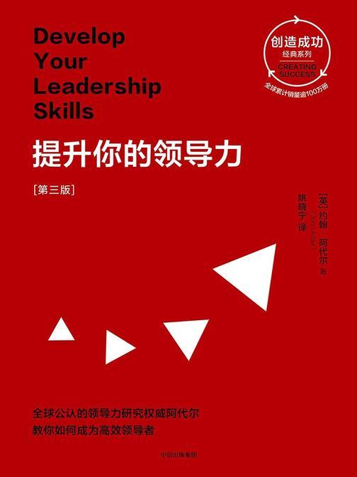 提升你的领导力(第三版)