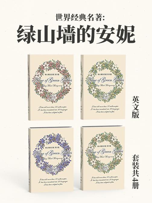 世界经典名著:绿山墙的安妮英文版(套装功能4册)