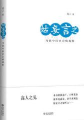 姑妄言之——当代中国社会病观察(试读本)