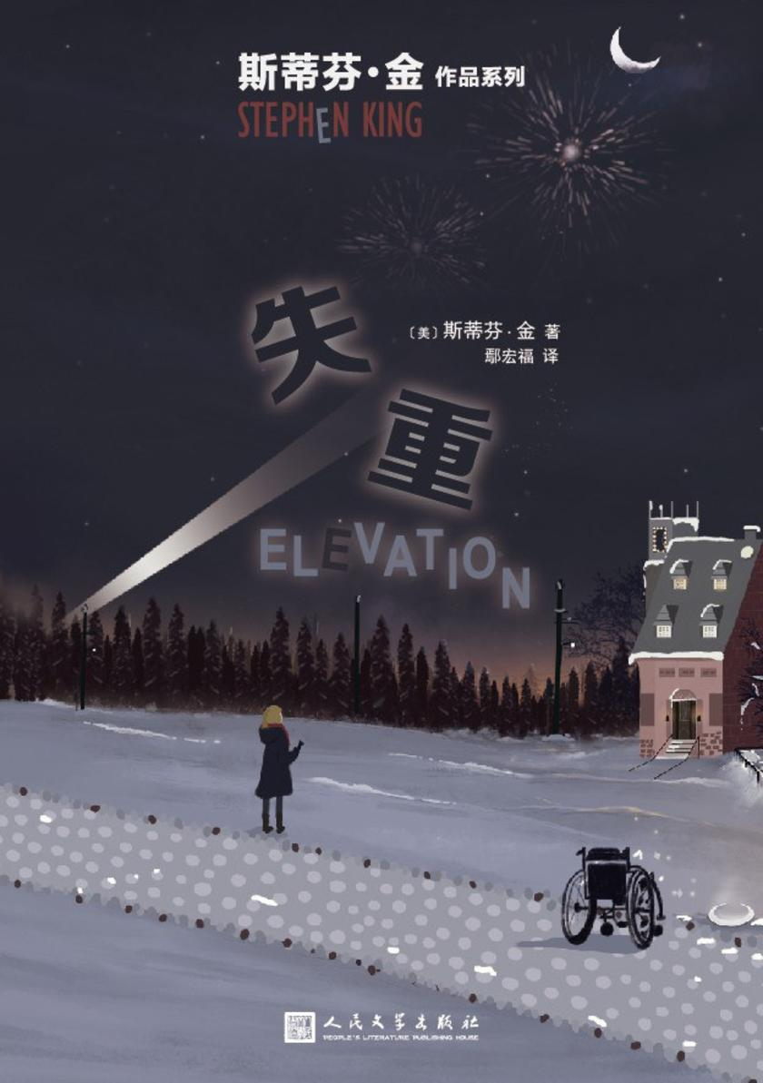 失重(斯蒂芬·金作品系列)