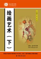 [3D电子书]圣才学习网·中国艺术史话:绘画艺术(下)(仅适用PC阅读)