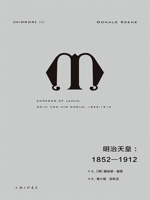 明治天皇:1852—1912