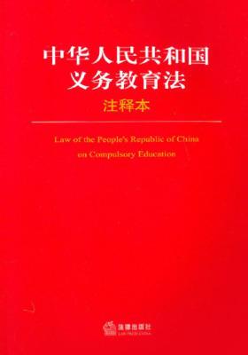 中华人民共和国义务教育法注释本