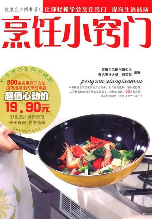 烹饪小窍门:彩色烹饪百科