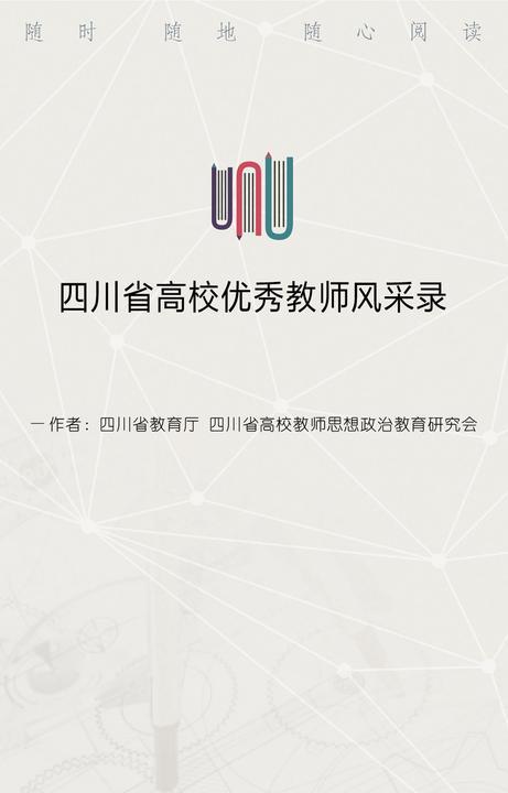 四川省高校优秀教师风采录