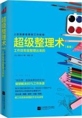 超级整理术 新版(试读本)