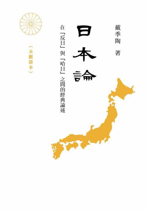 """日本論——在""""反日""""與""""哈日""""之間的經典論述"""