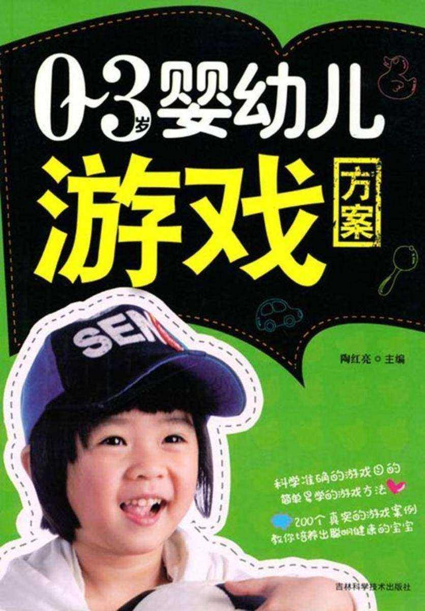 0-3岁婴幼儿游戏方案