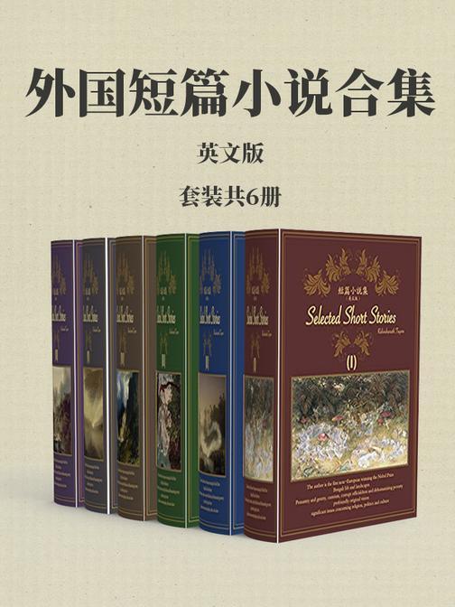 外国短篇小说合集英文版(套装共6册)