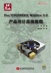 Pro/ENGINEER Wildfire5.0产品设计高级教程(试读本)