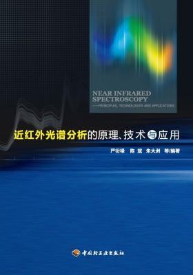 近红外光谱分析的原理、技术与应用