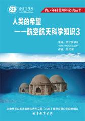 [3D电子书]圣才学习网·青少年科普知识必读丛书·人类的希望——航空航天科学知识3(仅适用PC阅读)