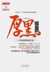 中国针灸(沈阳出版物)(试读本)