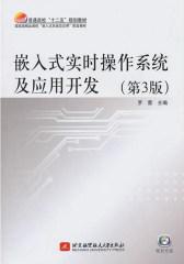 嵌入式实时操作系统及应用开发(第3版)(试读本)