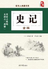 读书人典藏书系-史记全编