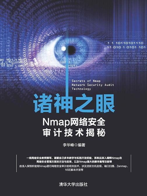 诸神之眼——Nmap网络安全审计技术揭秘