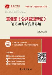[3D电子书]圣才学习网·黄健荣《公共管理新论》笔记和考研真题详解(仅适用PC阅读)