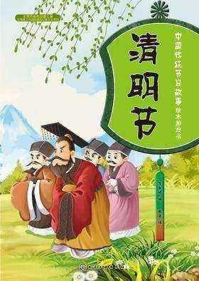 中国传统节日故事绘本游戏书.清明节