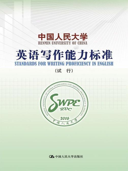 中国人民大学英语写作能力标准(试行)