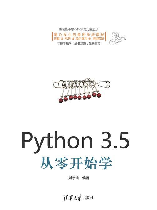Python 3.5从零开始学
