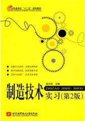 制造技术实习(试读本)