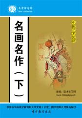 [3D电子书]圣才学习网·中国艺术史话:名画名作(下)(仅适用PC阅读)