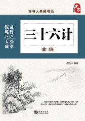 读书人典藏书系-三十六计全编