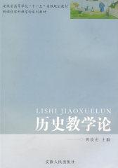 历史教学论(试读本)