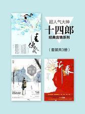 超人气大神十四郎经典言情系列(套装共3册)