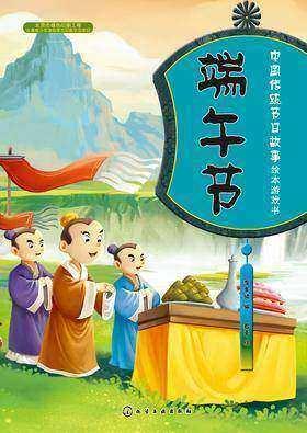 中国传统节日故事绘本游戏书.端午节