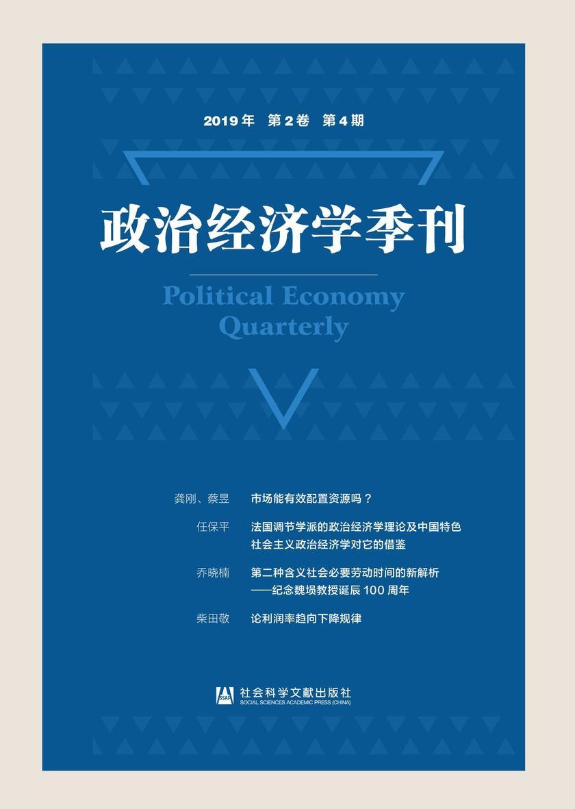政治经济学季刊(2019年/第2卷/第4期)