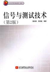 信号与测试技术(第2版)(试读本)