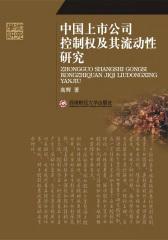 中国上市公司控制权及其流动性研究(仅适用PC阅读)