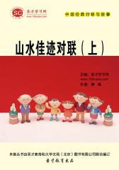 [3D电子书]圣才学习网·中国经典对联与故事:山水佳迹对联(上)(仅适用PC阅读)