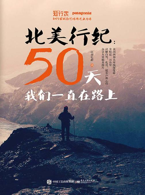 北美行纪:50天我们一直在路上