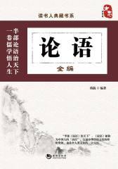 读书人典藏书系-论语全编