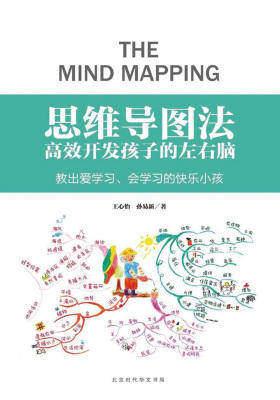 思维导图:高效开发孩子的左右脑