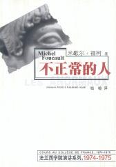 不正常的人——法兰西学院演讲系列.1974~1975(试读本)