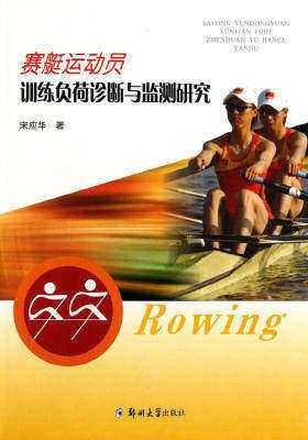 赛艇运动员训练负荷诊断与监测研究(仅适用PC阅读)