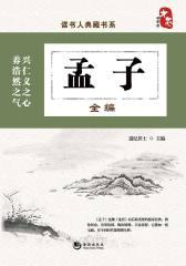 读书人典藏书系-孟子全编