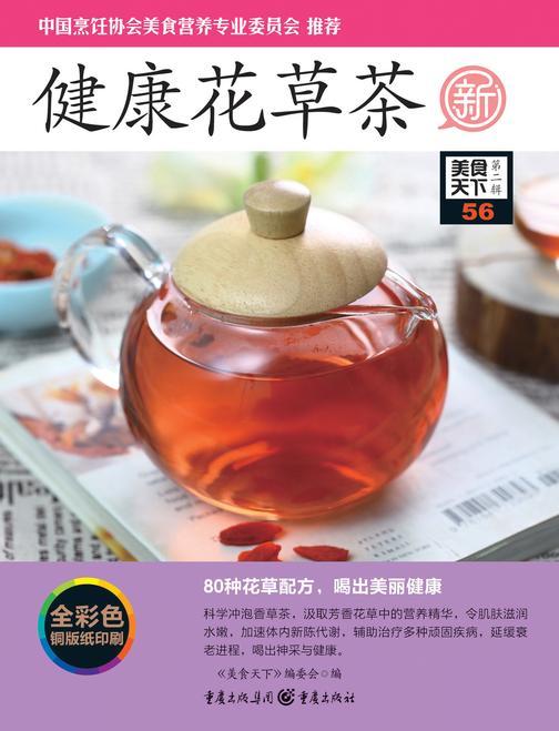 健康花草茶