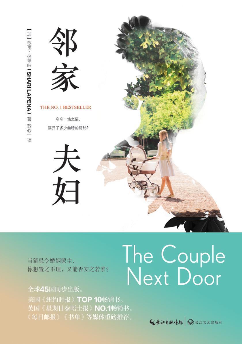 邻家夫妇(外国悬疑推理小说,全球45国同步出版,美国《纽约时报》、英国《星期日泰晤士报》畅销书)