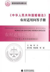 《中华人民共和国婚姻法》农村适用问答手册