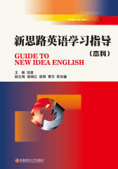 新思路英语学习指导:本科
