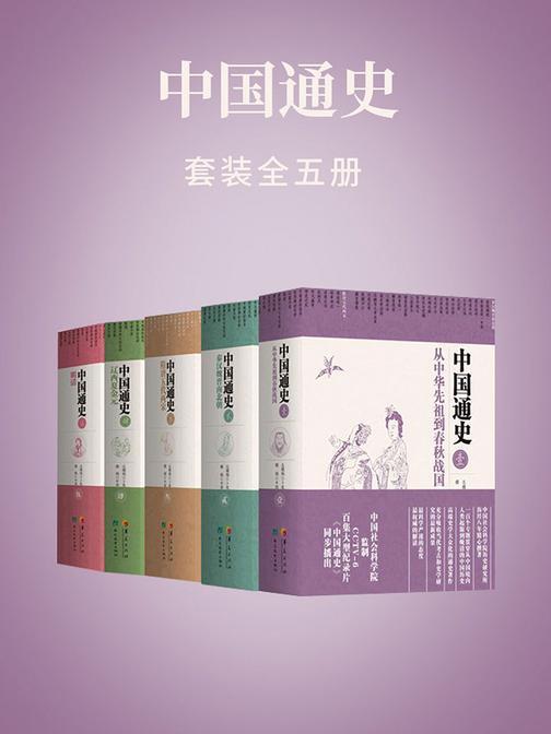 中国通史(全五册)