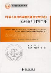 《中华人民共和国村民委员会组织法》农村适用问答手册