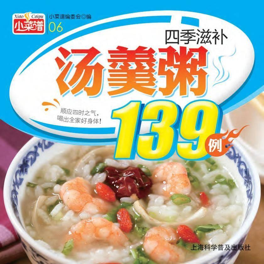 四季滋补汤羹粥139例