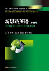 新思路英语(专科上册)(仅适用PC阅读)