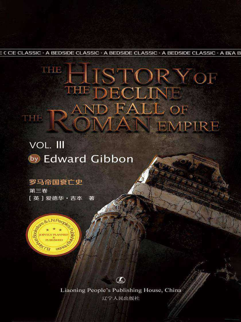 罗马帝国衰亡史 第三卷