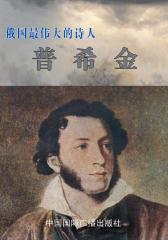 俄国 伟大的诗人――普希金